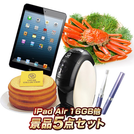 人気景品 5点セット《iPad Air3 64GB Wi-Fiモデル/ネスカフェ バリスタ 他》【イベント/ゴルフ/ゴルフコンペ/特大パネル/目録/新年会/賞品】