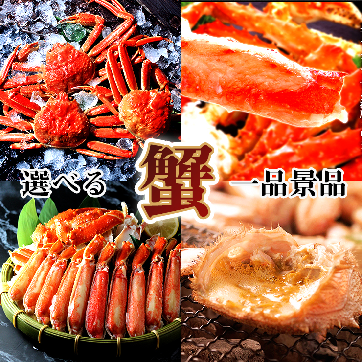 景品 単品 選べる蟹 結婚式/二次会/2次会/グルメ/海鮮/カニ/パネル/目録