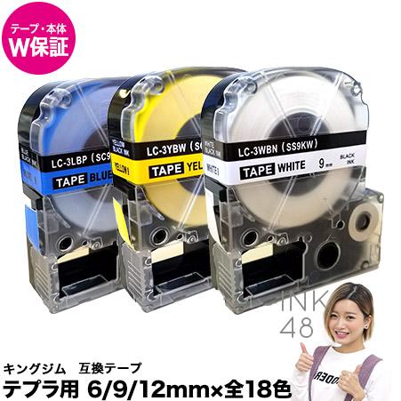 合計3 激安卸販売新品 000円以上送料無料 最新号掲載アイテム キングジム用 テプラ 互換 テープ テープカートリッジ 6mm 12mm ラベルテープ テプラテープ フリーチョイス 永久保証 9mm 本体保証 シール
