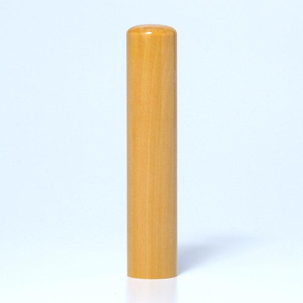 個人印鑑・認印[職人彫り]・柘(アタリ有無選択可能)・印面直径約12mm×長さ約60mm・ケース別売り