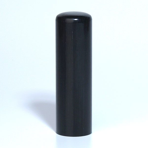 個人印鑑・実印[職人彫り]・黒彩樺(アタリ有無選択可能)・印面直径約18mm×長さ約60mm・ケース別売り