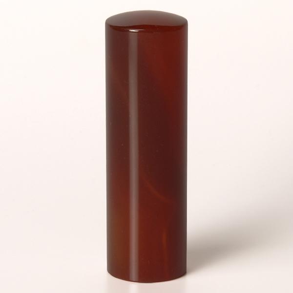 個人印鑑・実印・レッドアゲート/赤瑪瑙(アタリ無し)・印面直径約18mm×長さ約60mm・ケース別売り