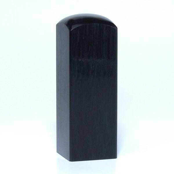 蔵書印[職人彫り]・黒彩樺・角寸胴・印面約21x21mm・長さ約60mm・ケース別売り