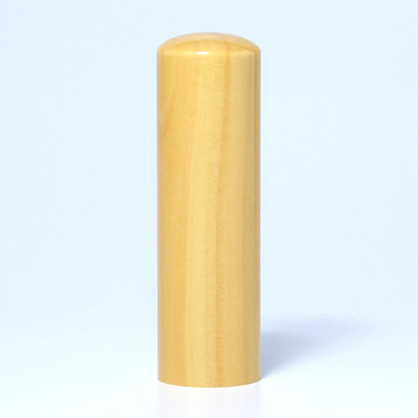 法人印鑑・銀行印[職人彫り]・薩摩本柘・丸寸胴(アタリ有無選択可能)印面直径約18mm×長さ約60mm・ケース別売り