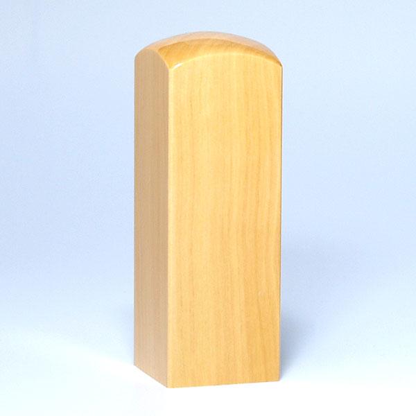 先生印(資格印・職印・士業印)角印[職人彫り]・柘・角寸胴・印面約21x21mm・長さ約60mm・ケース別売り