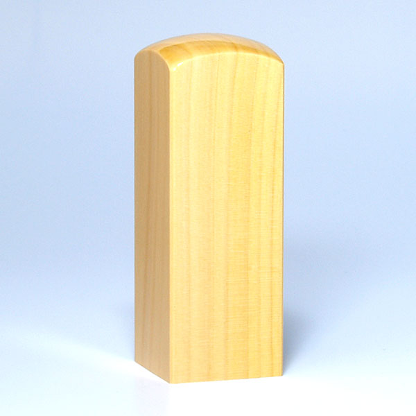 法人印鑑・角印(社印・会社印)[職人彫り]・薩摩本柘・角寸胴・印面約21x21mm・長さ約60mm・ケース別売り