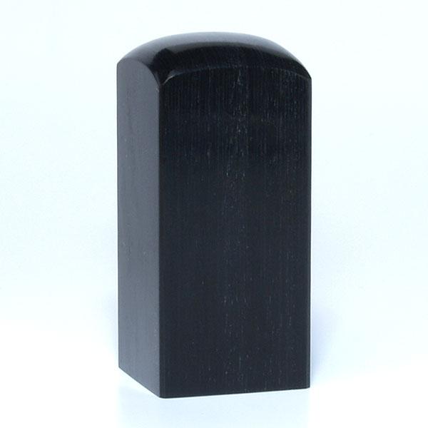 先生印(資格印・職印・士業印)角印[職人彫り]・黒彩樺・角寸胴・印面約27x27mm・長さ約60mm・ケース別売り