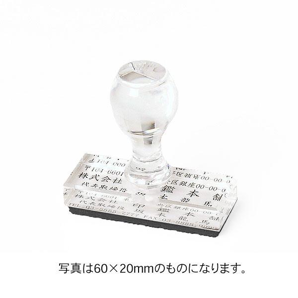 ゴム印・アクリル[黒ゴム/サイズオーダー]・印面サイズ:120×040mm・(111~120mm×36~40mm)