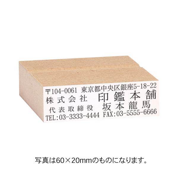 14:00まで→即日出荷 ゴム印 MDFのべ台木 赤ゴム 印面サイズ:040×018mm サイズオーダー 本物 返品送料無料 31~40mm×15~18mm