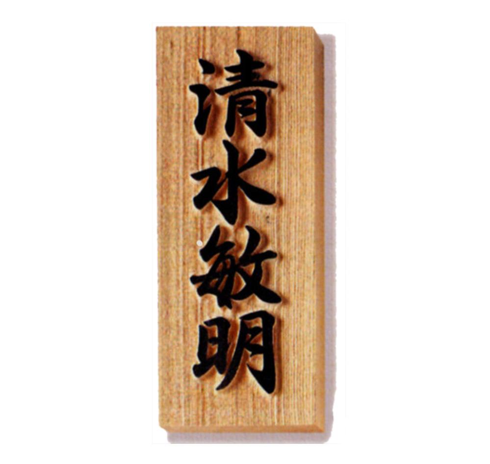木製 表札 ひのき 桧 檜 木製 表札【浮き彫り】