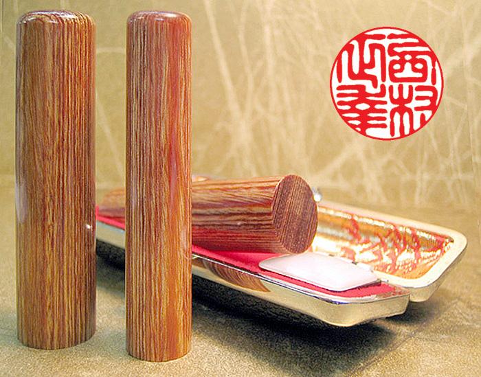 個人用 手彫り印鑑 実印 彩樺(さいか) 13.5mm×60mm