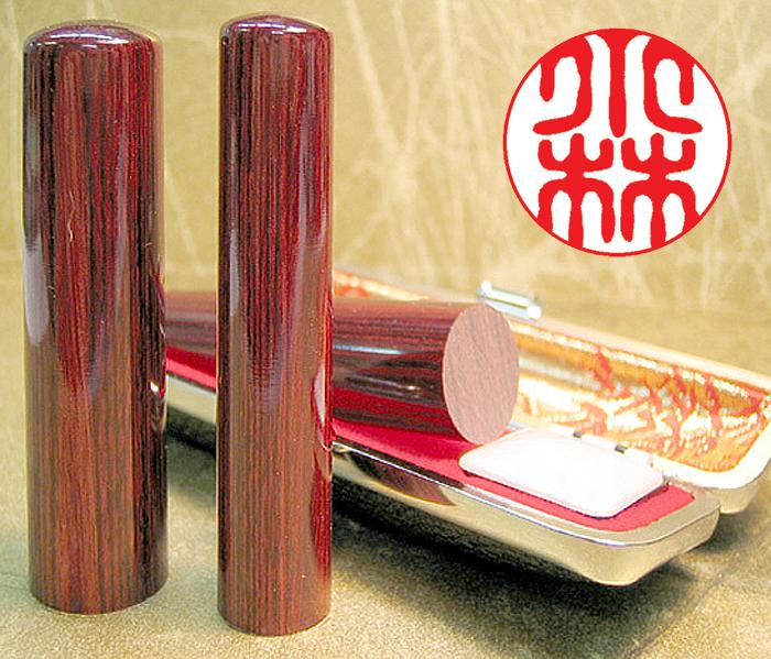 代引き手数料無料 個人用 手彫り印鑑 銀行印 ケース付 新品 送料無料 アグニ12mm×60mm 推奨 認印