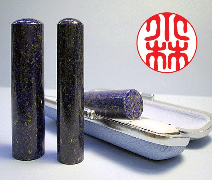 個人用 宝石印鑑 銀行印・認印 ラピスラズリ16.5mm×60mm