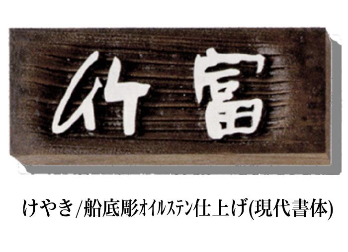 けやき ケヤキ 欅の木製 表札 舟底彫オイルステン仕上げ