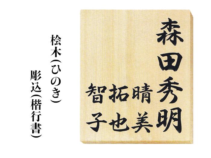 木製 表札 ひのき 桧 檜 家族 (ファミリー) 表札