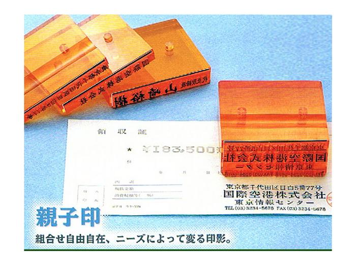 個人用住所印(分割タイプ5枚組)ピカ親子台
