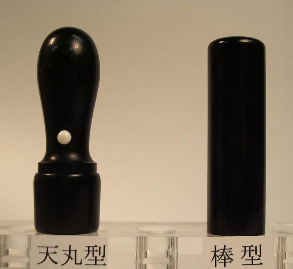 法人用 手彫り印鑑 実印 いんかん 印鑑 彩樺(さいか)黒16.5mm×60mm