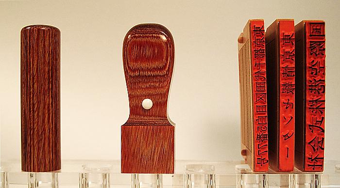 法人用 手彫り印鑑 法人印鑑Dセット 彩樺 さいか 実印18mm+角印21mm+ゴム印