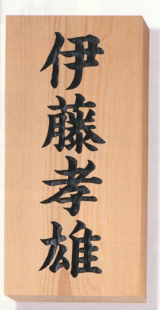 木製 表札 一位の木 表札