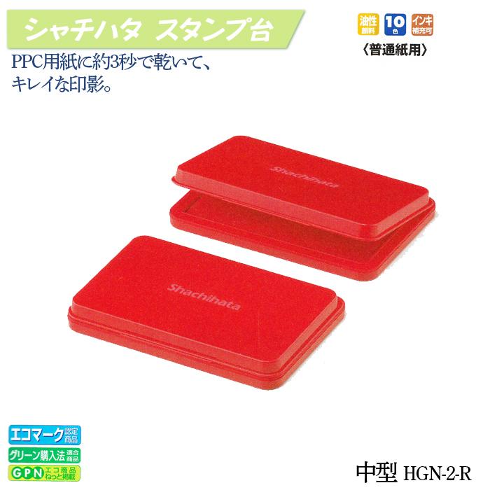 シャチハタ スタンプ台 中型 送料無料 インキカラー6色 おすすめ特集