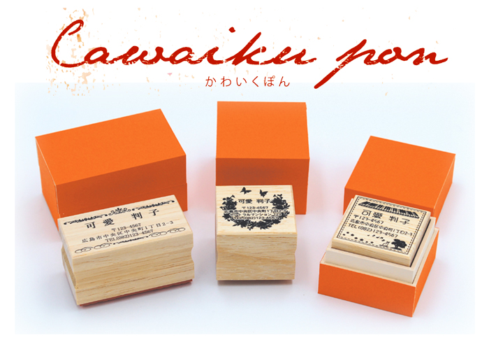 オリジナルゴム印 舗 送料無料でお届けします かわいくポン 趣味の印 ゴム印