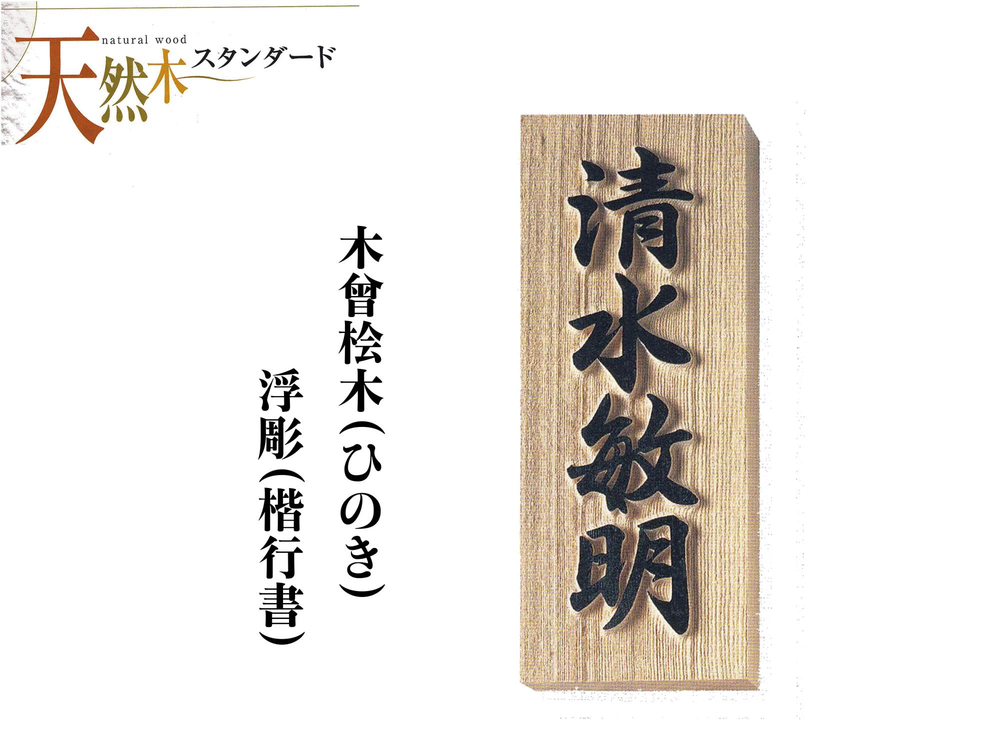 送料無料 木製 表札の定番 スタンダードからデザイン物まで 表札 船底彫り 桧 安全 檜 浮き彫り おすすめ ひのき