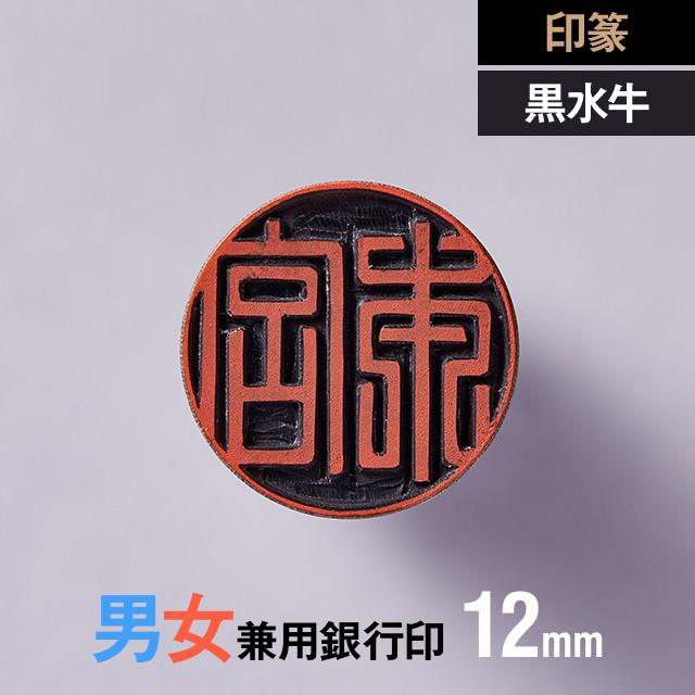 【印篆】黒水牛の銀行印 12mm【男性/女性】の手書き文字・手仕上げ印鑑