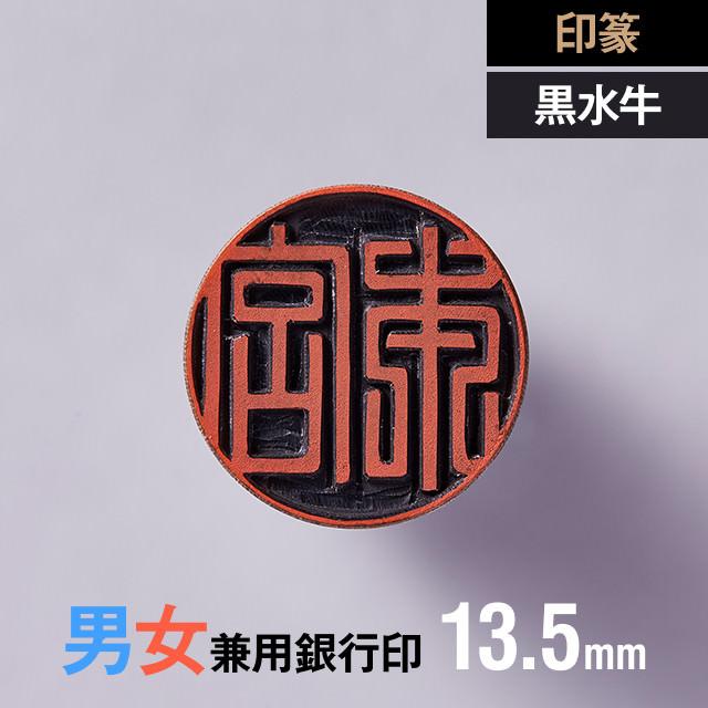 【印篆】黒水牛の銀行印 13.5mm【男性/女性】の手書き文字・手仕上げ印鑑