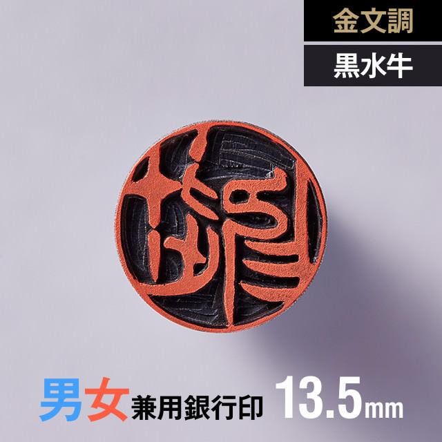 【金文調】黒水牛の銀行印 13.5mm【男性/女性】の手書き文字・手仕上げ印鑑