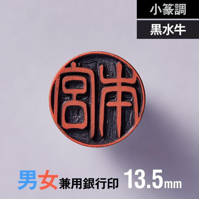 【小篆調】黒水牛の銀行印 13.5mm【男性/女性】の手書き文字・手仕上げ印鑑