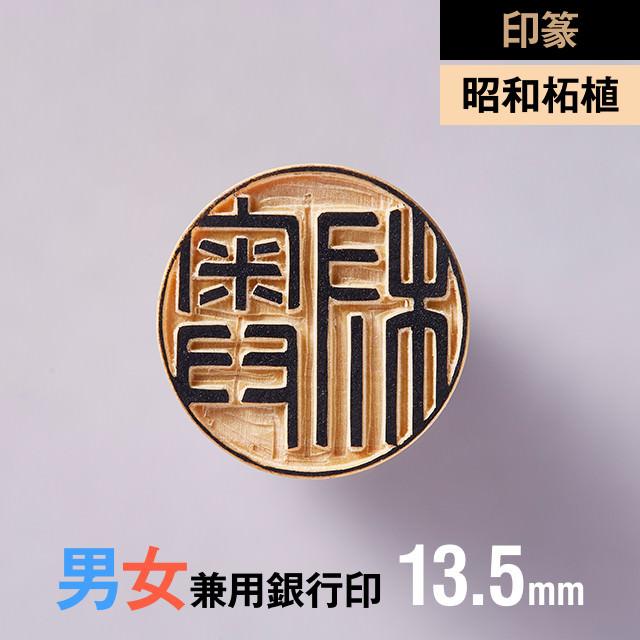 【印篆】昭和柘植の銀行印 13.5mm【男性/女性】の手書き文字・手仕上げ印鑑