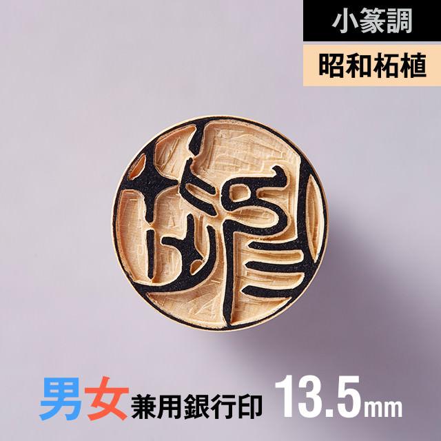 【小篆調】昭和柘植の銀行印 13.5mm【男性/女性】の手書き文字・手仕上げ印鑑