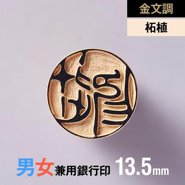 【金文調】柘植の銀行印 13.5mm【男性/女性】の手書き文字・手仕上げ印鑑