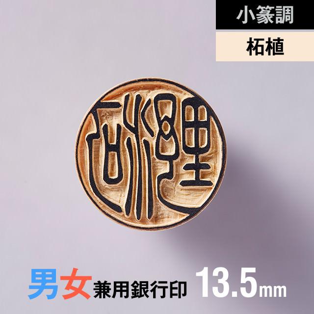 【小篆調】柘植の銀行印 13.5mm【男性/女性】の手書き文字・手仕上げ印鑑