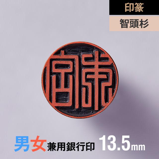 【印篆】智頭杉の銀行印 13.5mm【男性/女性】の手書き文字・手仕上げ印鑑