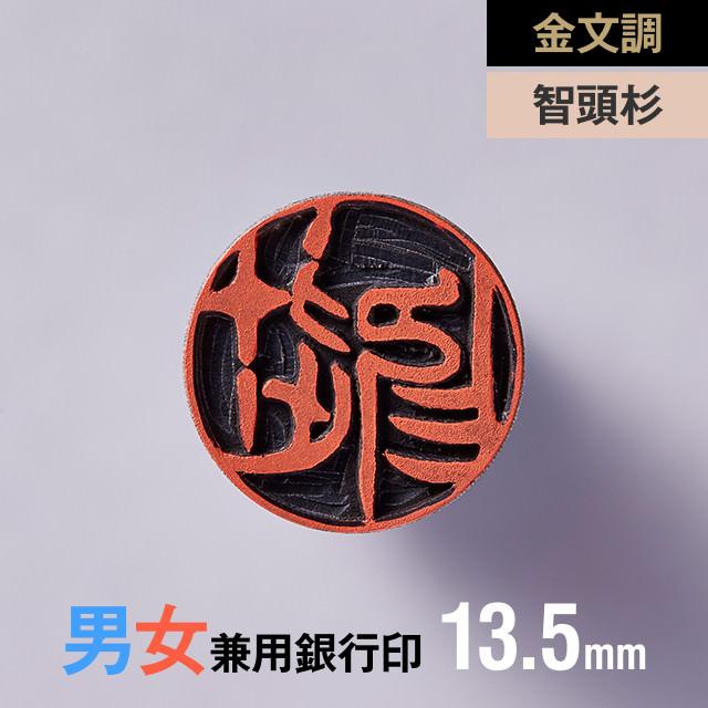 【金文調】智頭杉の銀行印 13.5mm【男性/女性】の手書き文字・手仕上げ印鑑