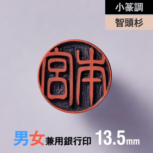 【小篆調】智頭杉の銀行印 13.5mm【男性/女性】の手書き文字・手仕上げ印鑑