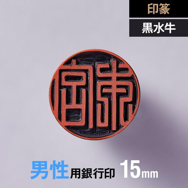 【印篆】黒水牛の銀行印 15mm【男性用】の手書き文字・手仕上げ印鑑