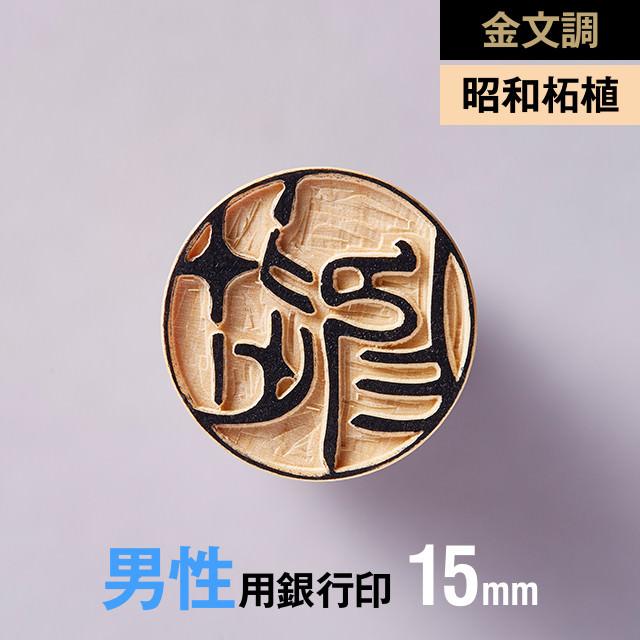 【金文調】昭和柘植の銀行印 15mm【男性用】の手書き文字・手仕上げ印鑑