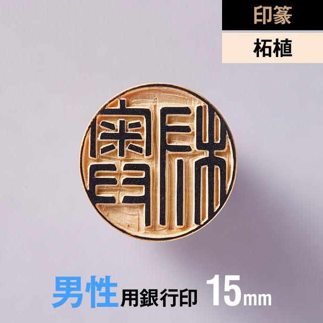 【印篆】柘植の銀行印 15mm【男性用】の手書き文字・手仕上げ印鑑