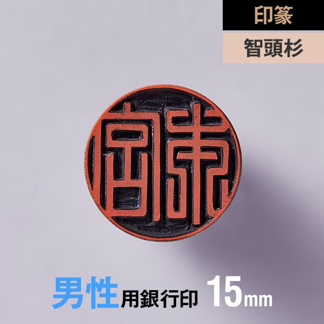 【印篆】智頭杉の銀行印 15mm【男性用】の手書き文字・手仕上げ印鑑
