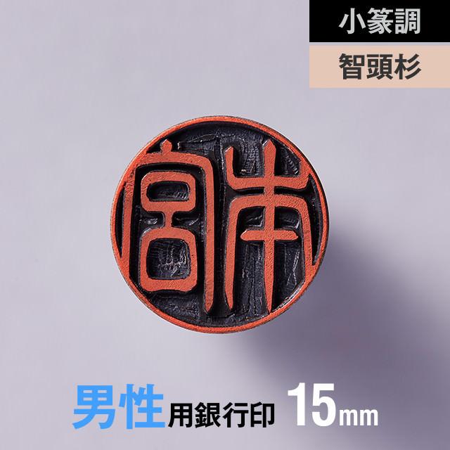【小篆調】智頭杉の銀行印 15mm【男性用】の手書き文字・手仕上げ印鑑
