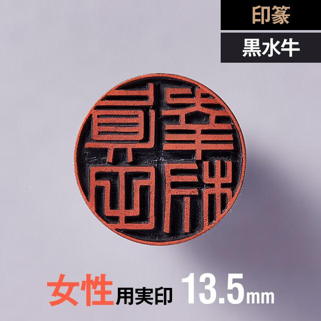 【印篆】黒水牛の実印 13.5mm【女性用】の手書き文字・手仕上げ印鑑