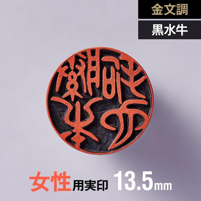 【金文調】黒水牛の実印 13.5mm【女性用】の手書き文字・手仕上げ印鑑