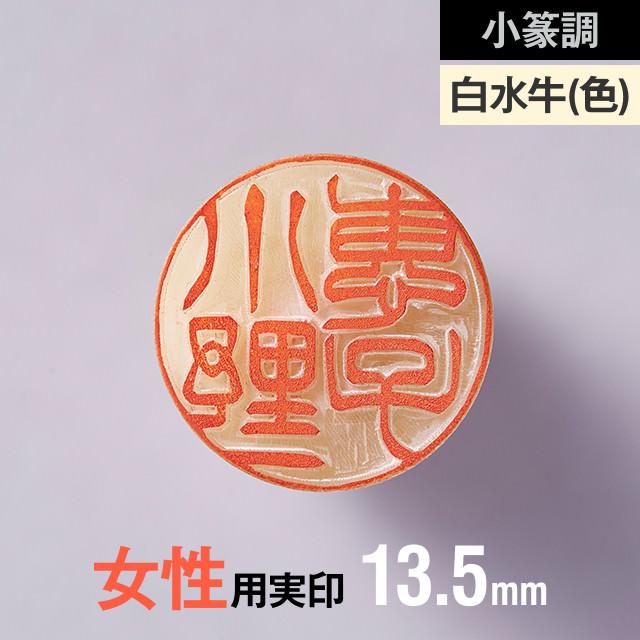 【小篆調】白水牛(色付)の実印 13.5mm【女性用】の手書き文字・手仕上げ印鑑