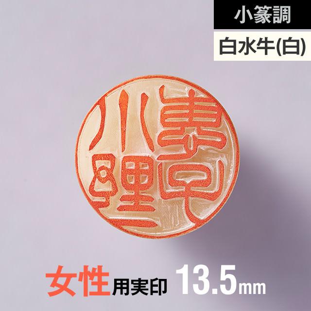 【小篆調】白水牛(純白)の実印 13.5mm【女性用】の手書き文字・手仕上げ印鑑
