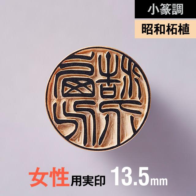 【小篆調】昭和柘植の実印 13.5mm【女性用】の手書き文字・手仕上げ印鑑