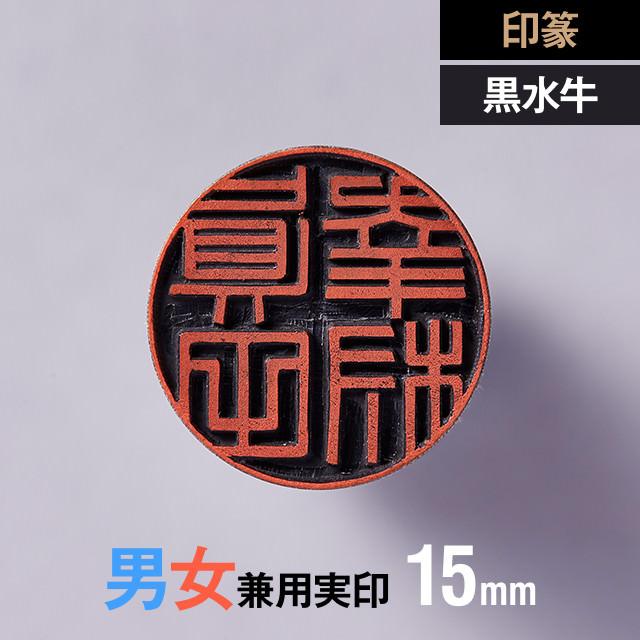 【印篆】黒水牛の実印 15mm【男性/女性】の手書き文字・手仕上げ印鑑