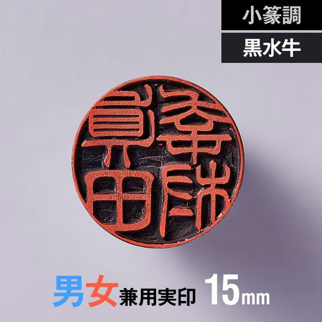 【小篆調】黒水牛の実印 15mm【男性/女性】の手書き文字・手仕上げ印鑑