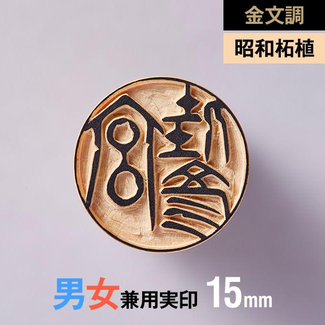 【金文調】昭和柘植の実印 15mm【男性/女性】の手書き文字・手仕上げ印鑑